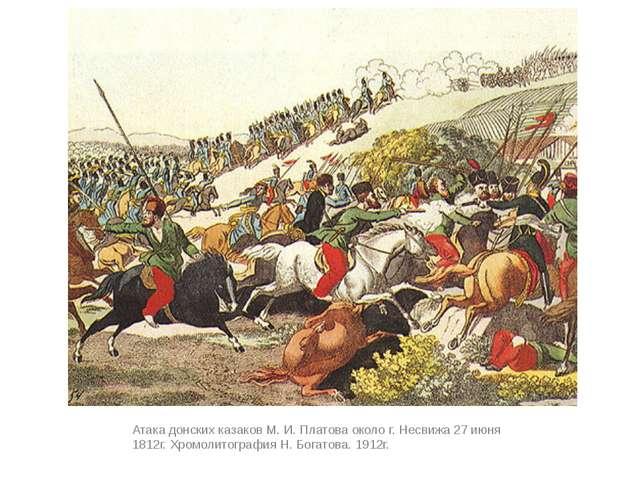 Атака донских казаков М. И. Платова около г. Несвижа 27 июня 1812г. Хромолит...