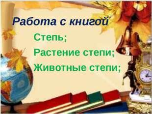 Степь; Растение степи; Животные степи; Работа с книгой