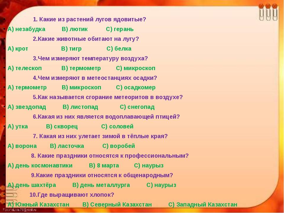 1. Какие из растений лугов ядовитые? А) незабудка В) лютик С) герань 2.Какие...