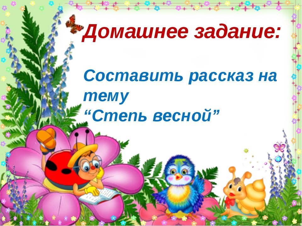 """Домашнее задание: Составить рассказ на тему """"Степь весной"""""""