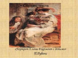 «Портрет Елены Фоурмент с детьми» П.Рубенс
