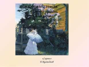 «Сирень» Б.Кустодиев