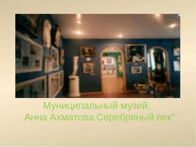 """Муниципальный музей. Анна Ахматова.Серебряный век"""""""