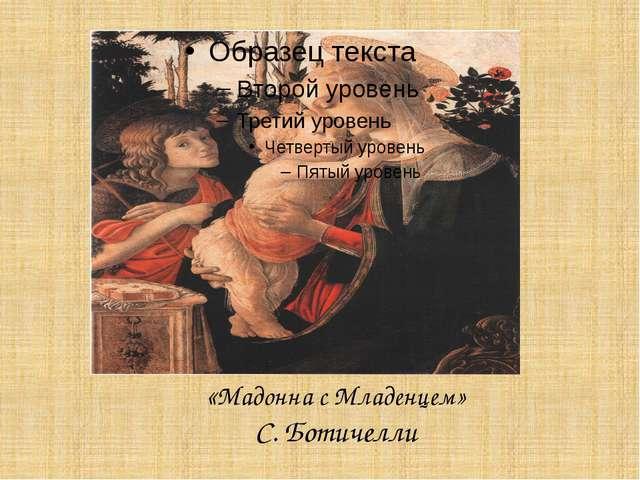 «Мадонна с Младенцем» С. Ботичелли