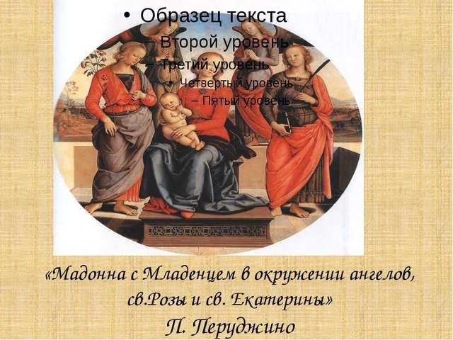 «Мадонна с Младенцем в окружении ангелов, св.Розы и св. Екатерины» П. Перуджино