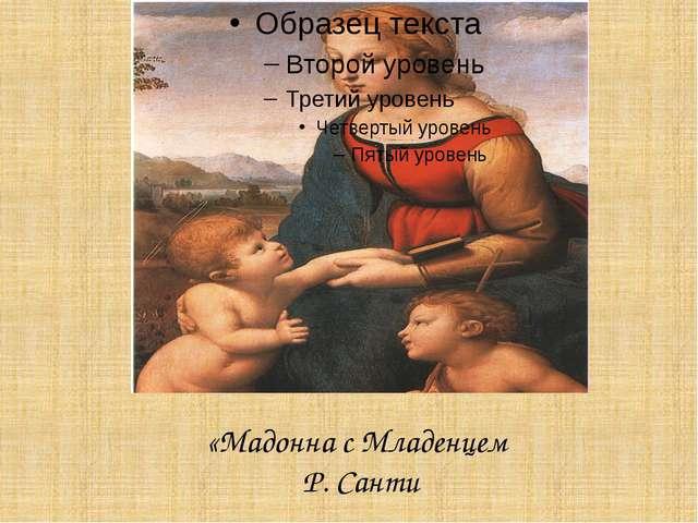 «Мадонна с Младенцем Р. Санти