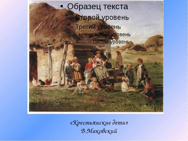 «Крестьянские дети» В.Маковский