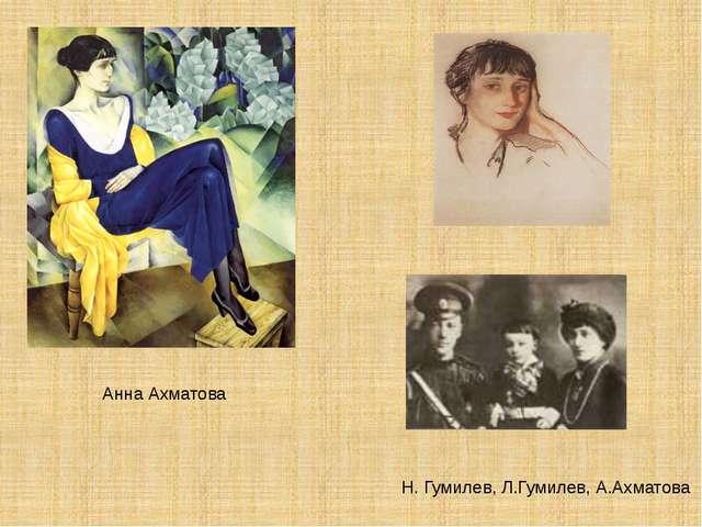 Анна Ахматова Н. Гумилев, Л.Гумилев, А.Ахматова