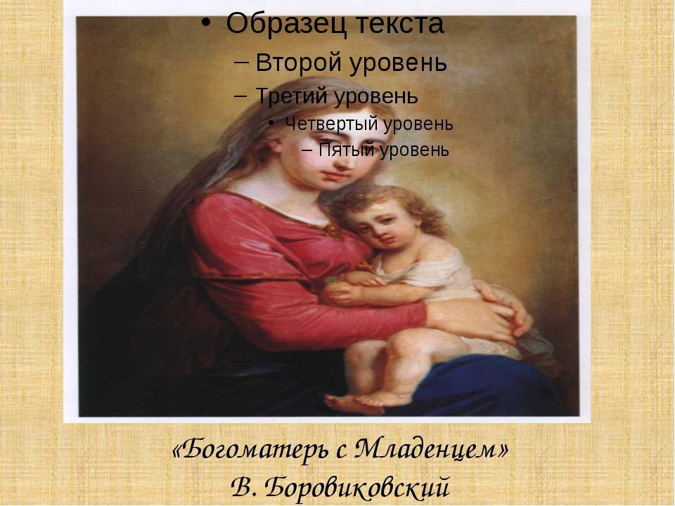 «Богоматерь с Младенцем» В. Боровиковский