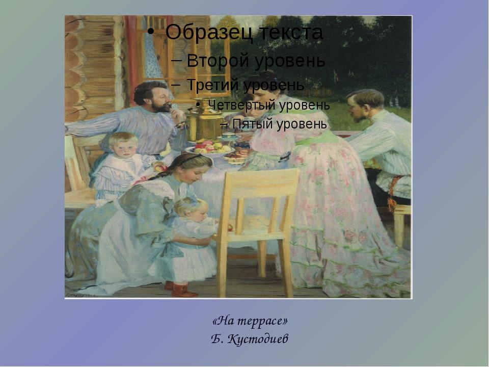 «На террасе» Б. Кустодиев