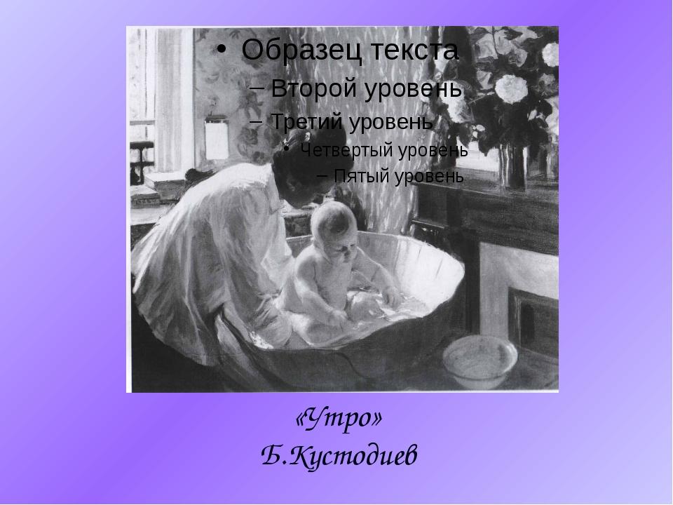 «Утро» Б.Кустодиев