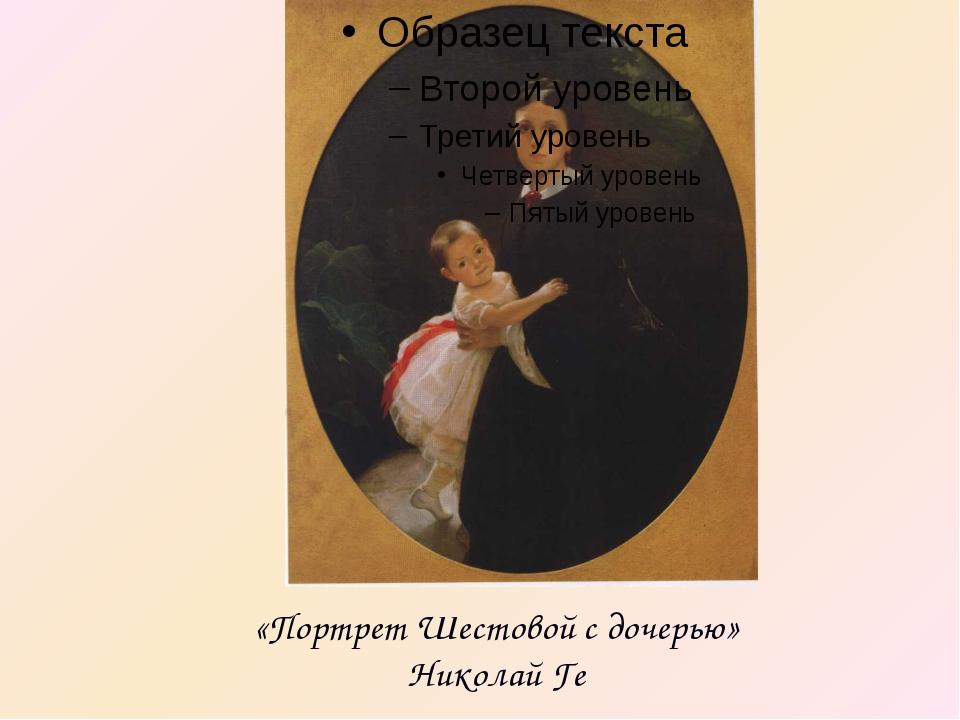 «Портрет Шестовой с дочерью» Николай Ге