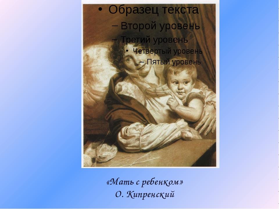 «Мать с ребенком» О. Кипренский