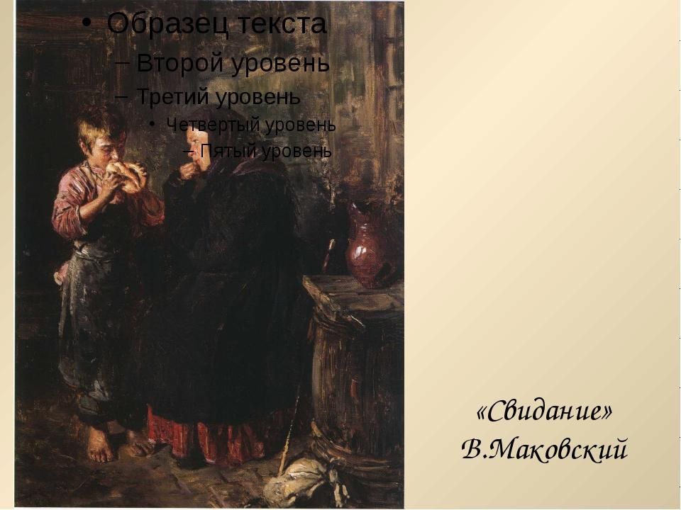 «Свидание» В.Маковский