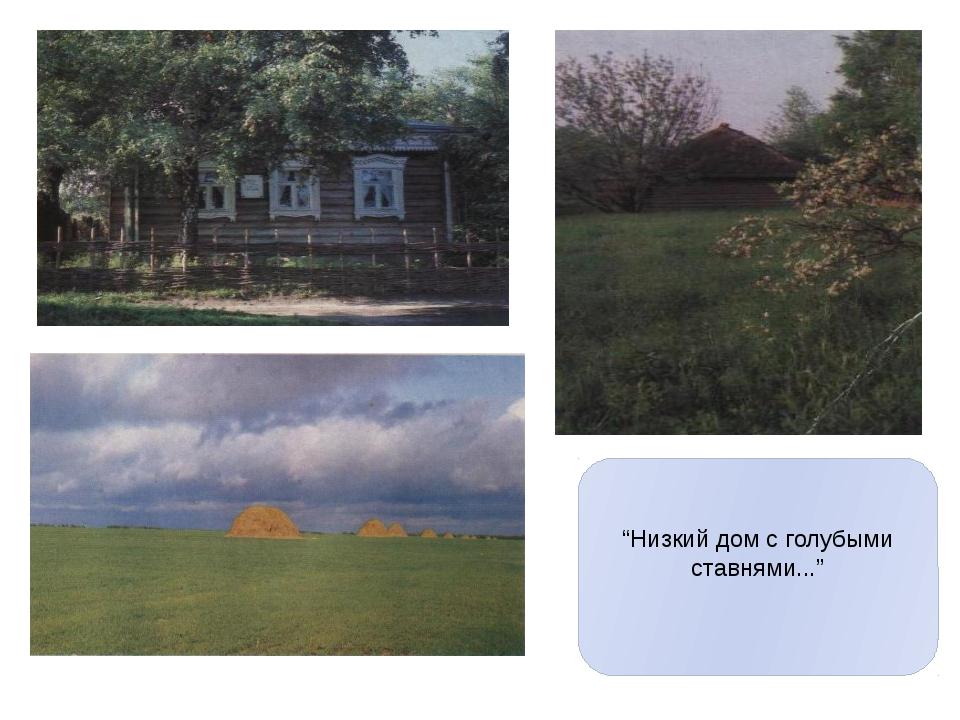 """""""Низкий дом с голубыми ставнями..."""""""
