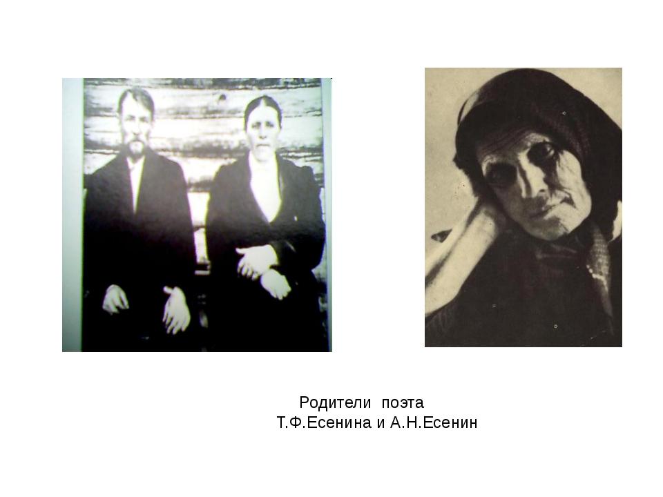 Родители поэта Т.Ф.Есенина и А.Н.Есенин