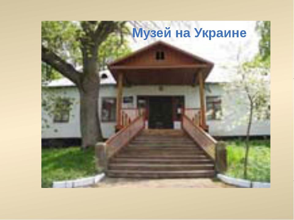 Музей на Украине