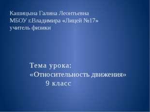 Кашицына Галина Леонтьевна МБОУ г.Владимира «Лицей №17» учитель физики Тема у