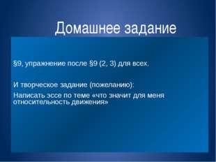 Домашнее задание §9, упражнение после §9 (2, 3) для всех. И творческое задани