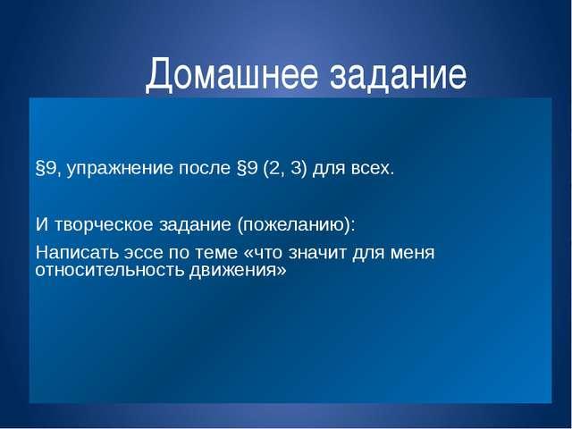 Домашнее задание §9, упражнение после §9 (2, 3) для всех. И творческое задани...