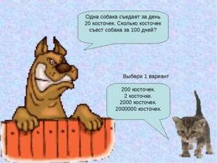 Одна собака съедает за день 20 косточек. Сколько косточек съест собака за 100