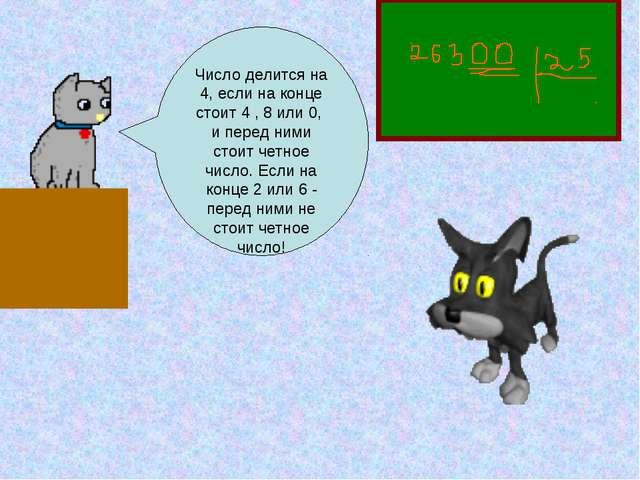 Число делится на 4, если на конце стоит 4 , 8 или 0, и перед ними стоит четно...