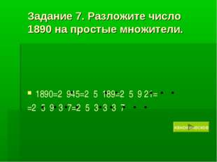 Задание 7. Разложите число 1890 на простые множители. 1890=2 945=2 5 189=2 5