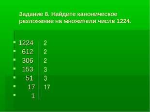 Задание 8. Найдите каноническое разложение на множители числа 1224. 1224 612