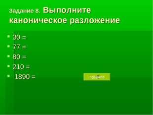 Задание 8. Выполните каноническое разложение 30 = 77 = 80 = 210 = 1890 = прав