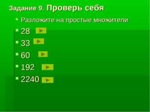 Задание 9. Проверь себя Разложите на простые множители 28 33 60 192 2240