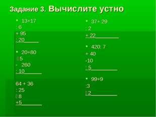 Задание 3. Вычислите устно 13+17 : 6 + 95 : 20_____ 20+80 ۰5 260 : 10______ 6