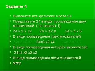 Задание 4 Выпишите все делители числа 24 Представьте 24 в виде произведения д