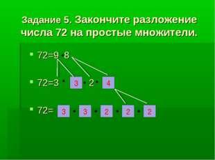 Задание 5. Закончите разложение числа 72 на простые множители. 72=9 8 72=3 *