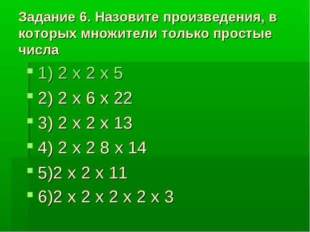 Задание 6. Назовите произведения, в которых множители только простые числа 1)...