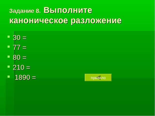 Задание 8. Выполните каноническое разложение 30 = 77 = 80 = 210 = 1890 = прав...