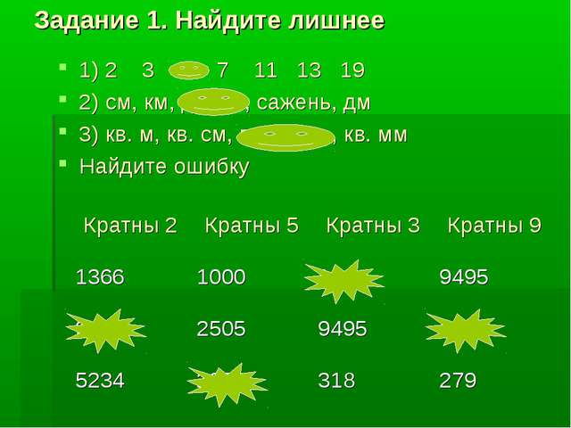 Задание 1. Найдите лишнее 1) 2 3 4 7 11 13 19 2) см, км, длина, сажень, дм 3...