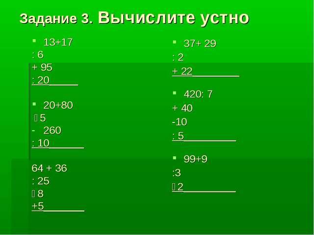 Задание 3. Вычислите устно 13+17 : 6 + 95 : 20_____ 20+80 ۰5 260 : 10______ 6...