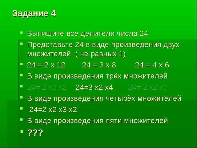 Задание 4 Выпишите все делители числа 24 Представьте 24 в виде произведения д...