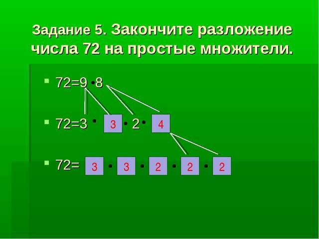 Задание 5. Закончите разложение числа 72 на простые множители. 72=9 8 72=3 *...