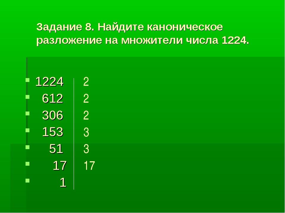 Задание 8. Найдите каноническое разложение на множители числа 1224. 1224 612...