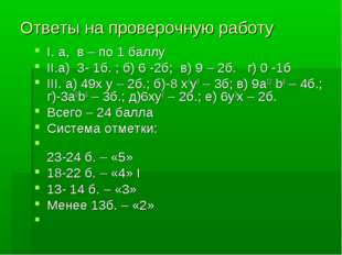 Ответы на проверочную работу I. а, в – по 1 баллу II.а) 3- 1б. ; б) 6 -2б; в)