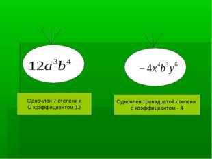 Одночлен 7 степени к С коэффициентом 12 Одночлен тринадцатой степени с коэффи