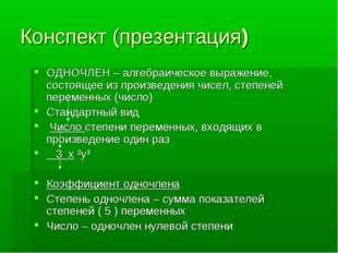 Конспект (презентация) ОДНОЧЛЕН – алгебраическое выражение, состоящее из прои