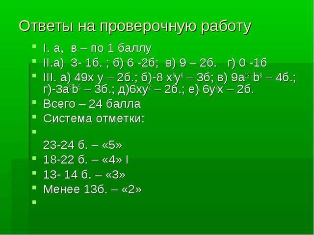 Ответы на проверочную работу I. а, в – по 1 баллу II.а) 3- 1б. ; б) 6 -2б; в)...