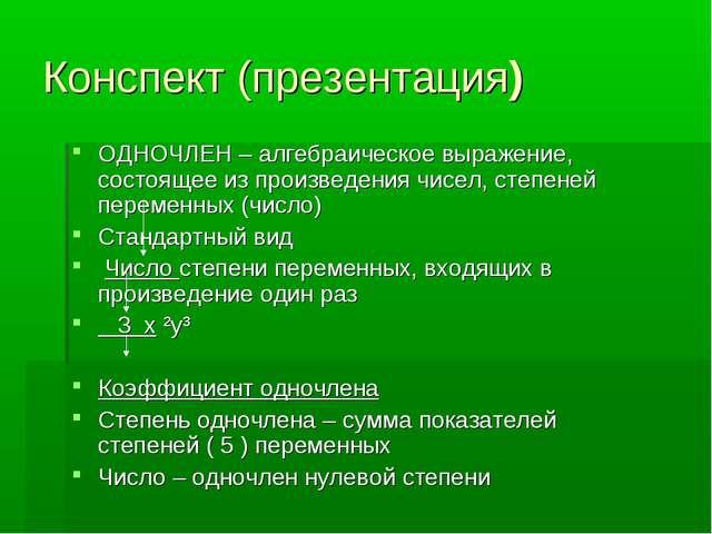 Конспект (презентация) ОДНОЧЛЕН – алгебраическое выражение, состоящее из прои...