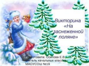 Викторина «На заснеженной поляне» Подготовила: Осипова Е.В., учитель начальны