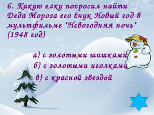 """6. Какую елку попросил найти Деда Мороза его внук Новый год в мультфильме """"Но"""
