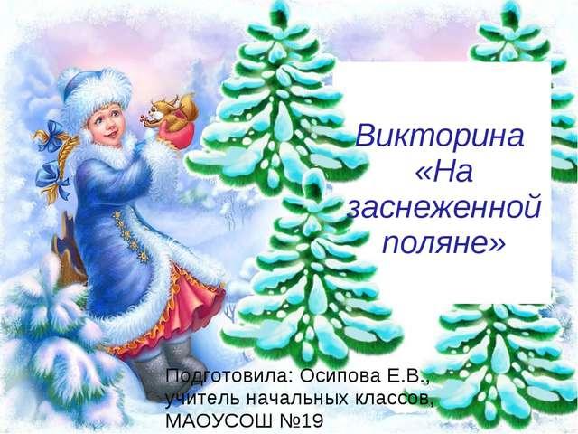 Викторина «На заснеженной поляне» Подготовила: Осипова Е.В., учитель начальны...