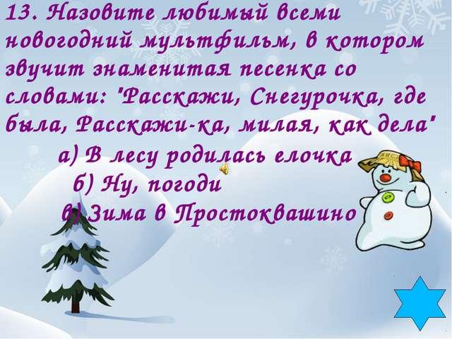 13. Назовите любимый всеми новогодний мультфильм, в котором звучит знаменитая...