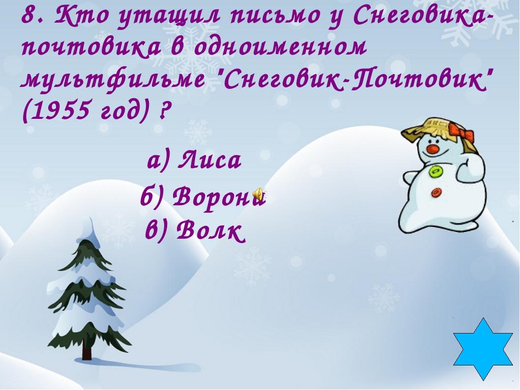 """8. Кто утащил письмо у Снеговика-почтовика в одноименном мультфильме """"Снегови..."""